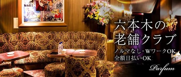 Parfum~パルファン~ 六本木クラブ バナー