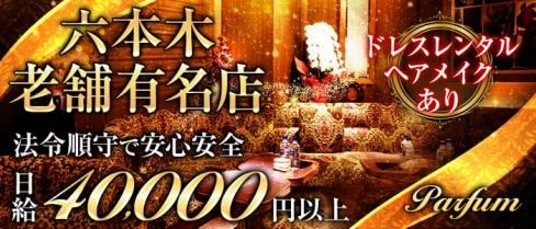 Parfum~パルファン~【公式求人情報】(六本木クラブ)の求人・バイト・体験入店情報