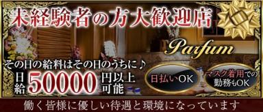 Parfum~パルファン~【公式求人・体入情報】(六本木クラブ)の求人・バイト・体験入店情報