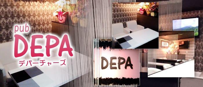 PAB DEPA~デパーチャーズ~ 相模原スナック バナー