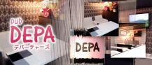 PAB DEPA~デパーチャーズ~ バナー