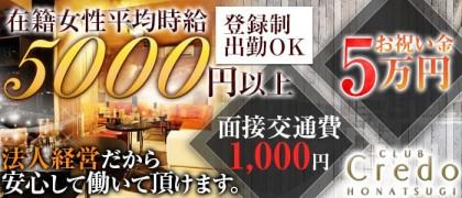 Credoークレドー【公式求人情報】(本厚木キャバクラ)の求人・バイト・体験入店情報