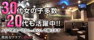 微熟女クラブMuse~ミューズ~【公式求人情報】