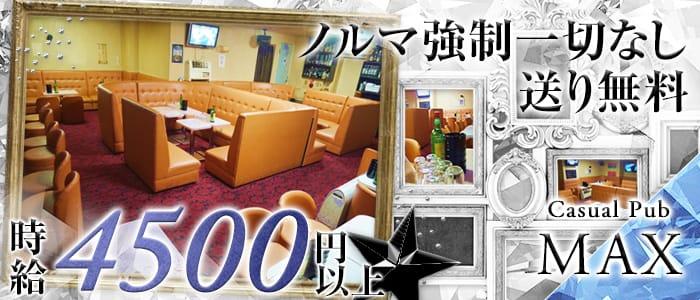 Casual Pub MAX(カジュアルパブ マックス) 藤沢キャバクラ バナー