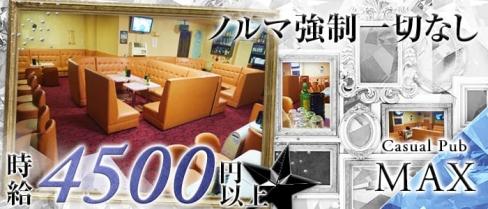 Casual Pub MAX(カジュアルパブ マックス)【公式求人情報】(藤沢キャバクラ)の求人・バイト・体験入店情報