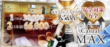 Casual MAX(カジュアルマックス)【公式求人情報】(藤沢キャバクラ)の求人・バイト・体験入店情報