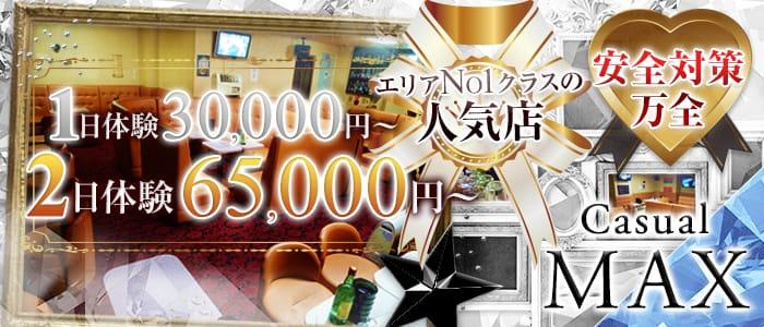 Casual MAX(カジュアルマックス) 藤沢キャバクラ バナー
