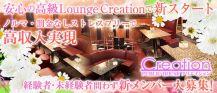 Lounge Creation(ラウンジクリエイション)【公式求人情報】 バナー