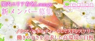 Lounge Creation(ラウンジクリエイション)【公式求人情報】