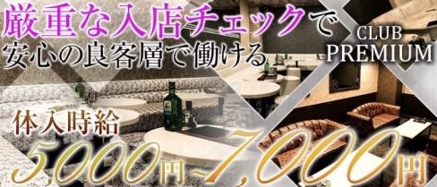 CLUB PREMIUM ~プレミアム~【公式求人情報】(本厚木キャバクラ)の求人・バイト・体験入店情報