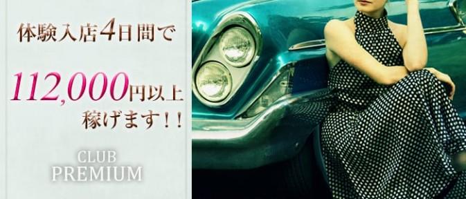 CLUB PREMIUM ~プレミアム~【公式求人情報】
