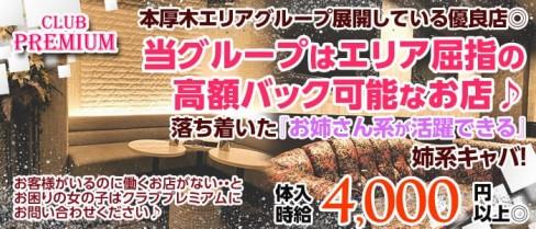 CLUB PREMIUM ~プレミアム~【公式求人情報】(本厚木キャバクラ)の求人・体験入店情報