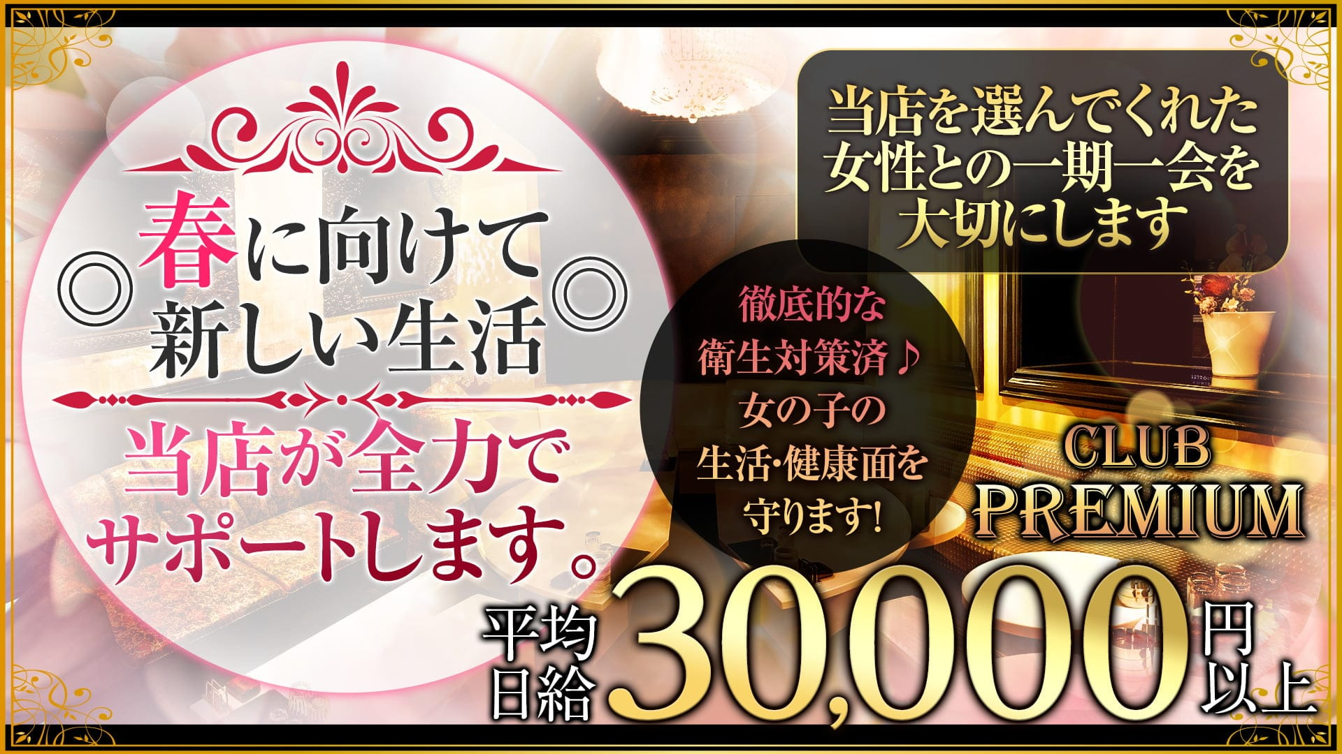 """New"" CLUB PREMIUM ~プレミアム~【公式求人・体入情報】 本厚木キャバクラ TOP画像"
