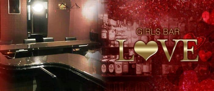 Girls Bar LOVE(ラブ) バナー