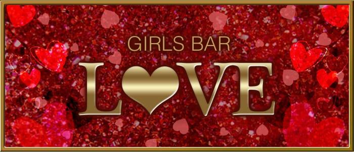 Girls Bar LOVE(ラブ) 池袋ガールズバー バナー