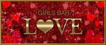 Girls Bar LOVE(ラブ)【公式求人情報】 バナー