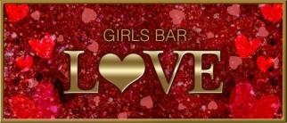 Girls Bar LOVE(ラブ)【公式求人情報】
