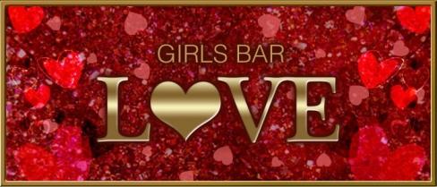 Girls Bar LOVE(ラブ)【公式求人情報】(池袋ガールズバー)の求人・バイト・体験入店情報