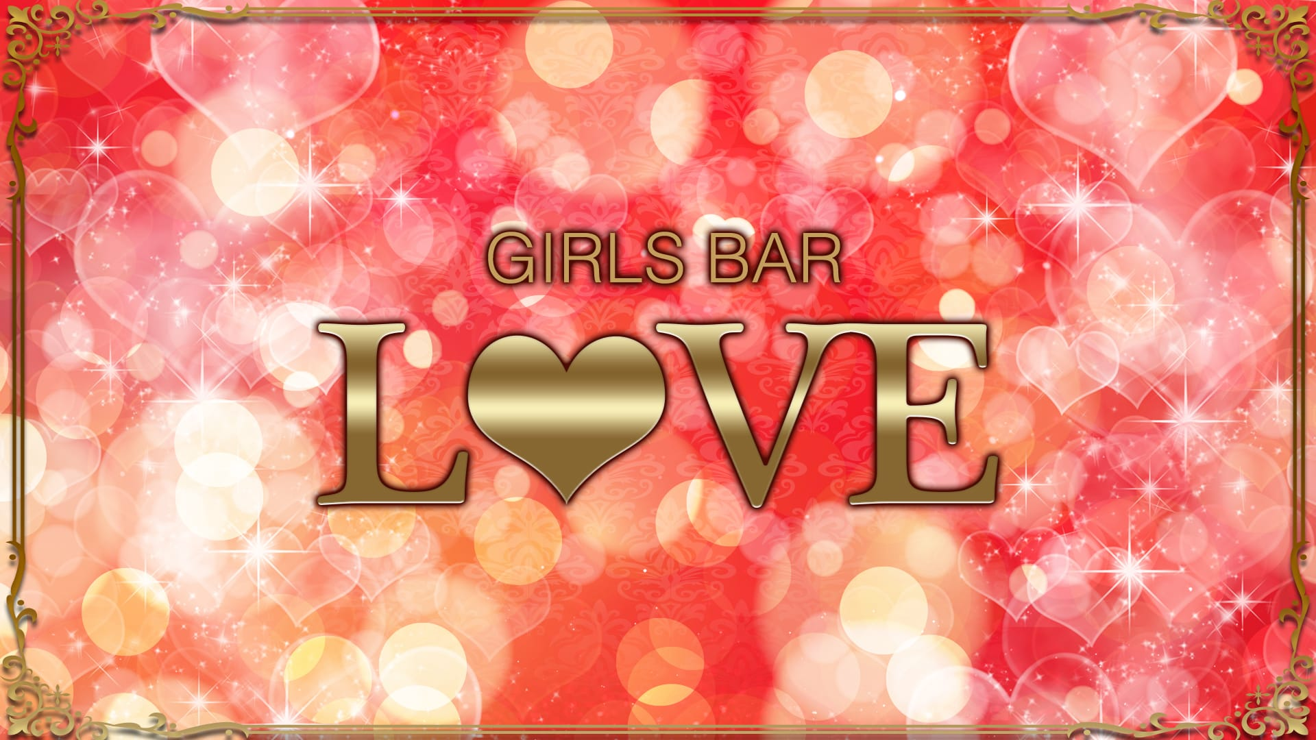Girls Bar LOVE(ラブ) 池袋ガールズバー TOP画像