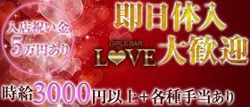 Girls Bar LOVE(ラブ) 池袋ガールズバー 即日体入募集バナー