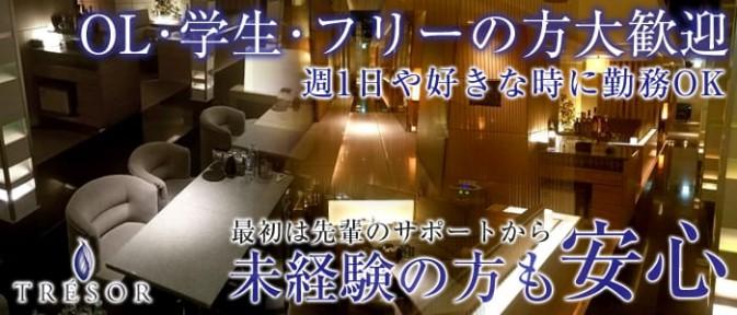 TRESOR(トレゾア)【公式求人情報】