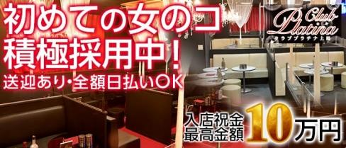 クラブプラチナ 上田【公式求人情報】(上田キャバクラ)の求人・バイト・体験入店情報