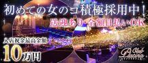 クラブプラチナ 上田【公式求人情報】 バナー