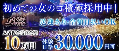 クラブプラチナ 上田【公式求人情報】(上田キャバクラ)の求人・体験入店情報