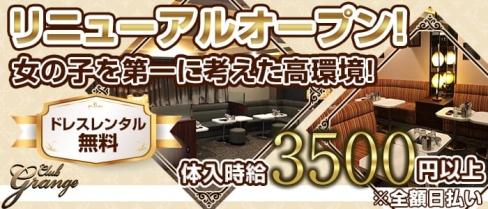 Club GRANGE(グランジェ)【公式求人情報】(北千住クラブ)の求人・バイト・体験入店情報