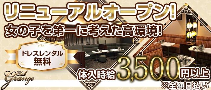 Club GRANGE(グランジェ)【公式求人・体入情報】 北千住キャバクラ バナー