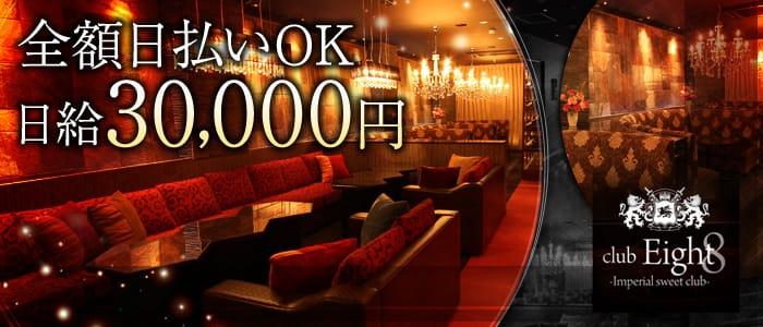 Club Eight(クラブエイト) 松本キャバクラ バナー
