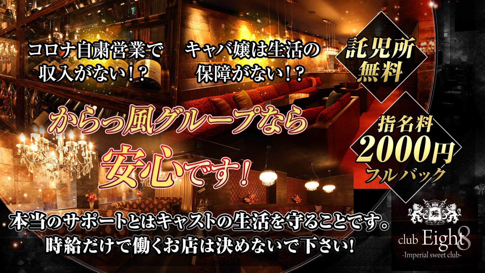 Club Eight(クラブエイト) 松本キャバクラ TOP画像