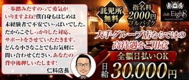 Club Eight(クラブエイト)【公式求人・体入情報】(松本キャバクラ)の求人・バイト・体験入店情報