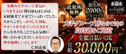 Club Eight(クラブエイト)【公式求人・体入情報】(松本キャバクラ)の求人・体験入店情報