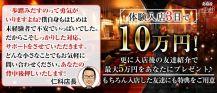Club Eight(クラブエイト)【公式求人・体入情報】 バナー