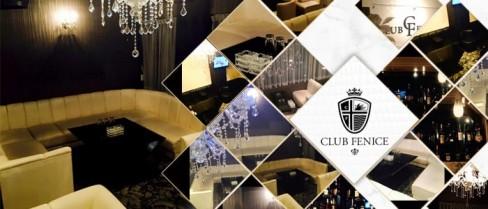 CLUB FENICE~クラブ フェニーチェ~
