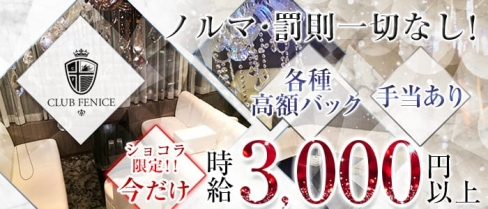 CLUB FENICE~クラブ フェニーチェ~【公式求人情報】(古町クラブ)の求人・バイト・体験入店情報