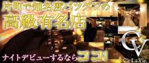 C'eLaVie.(セラヴィ)【公式求人情報】 バナー