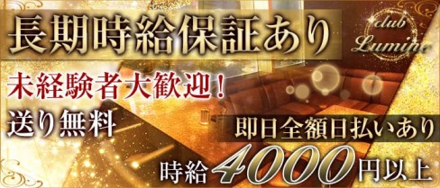 CLUB Lumine(ルミネ)【公式求人情報】(金沢キャバクラ)の求人・体験入店情報