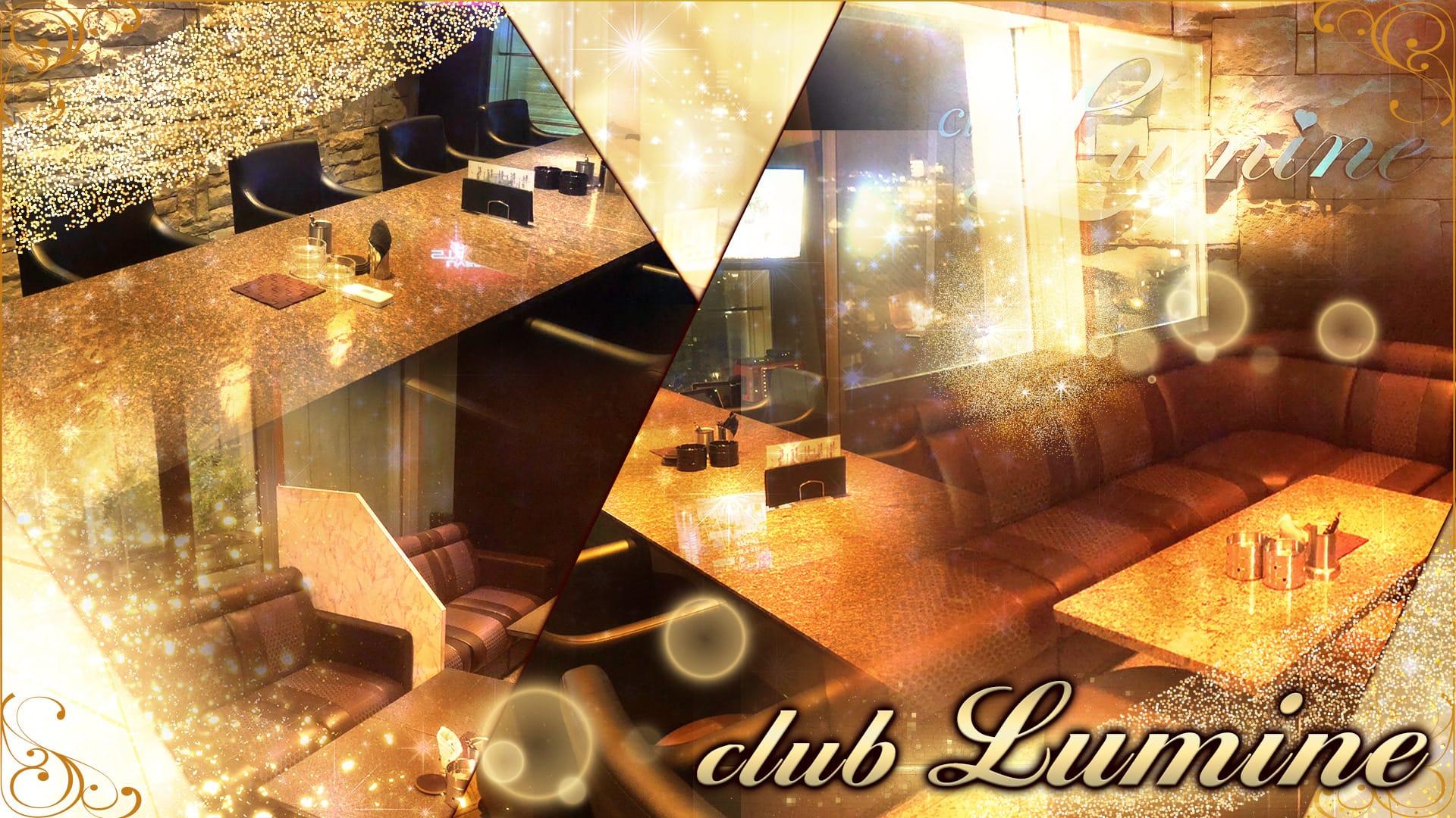 CLUB Lumine(ルミネ) 金沢キャバクラ TOP画像