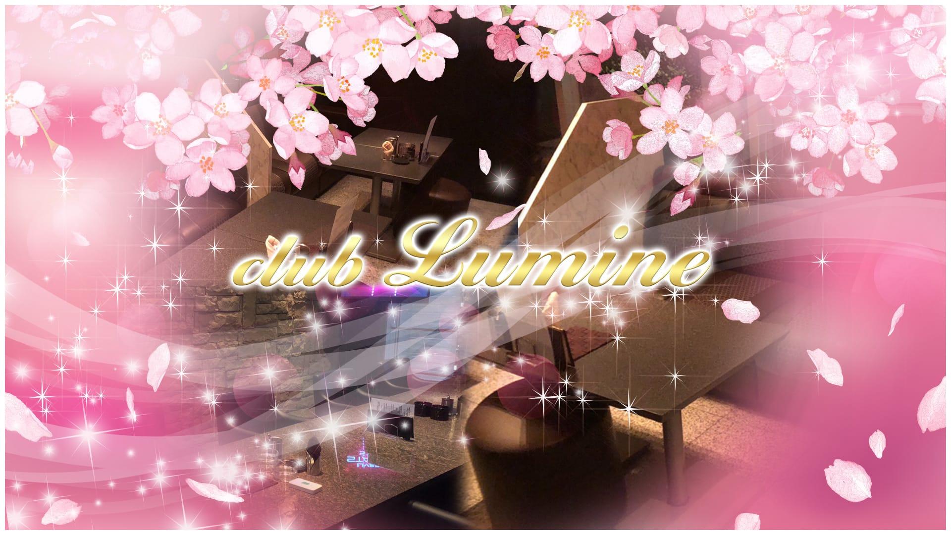 【金沢駅】CLUB Lumine(ルミネ) 片町キャバクラ TOP画像