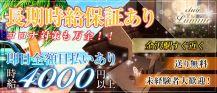【金沢駅】CLUB Lumine(ルミネ)【公式求人情報】 バナー