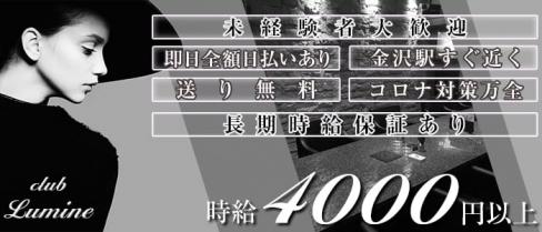 【金沢駅】CLUB Lumine(ルミネ)【公式求人情報】(片町キャバクラ)の求人・体験入店情報