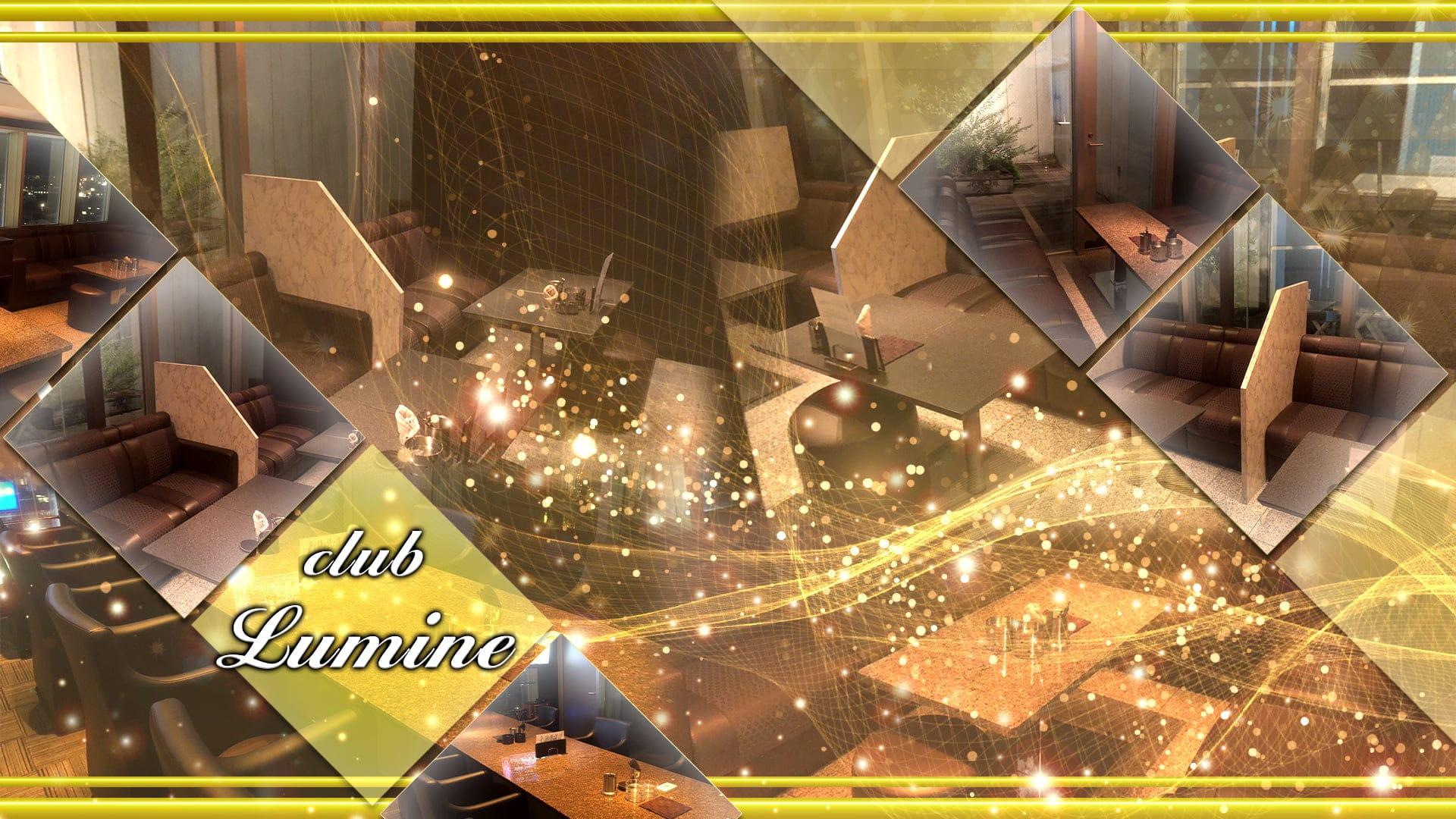 【金沢駅】CLUB Lumine(ルミネ)【公式求人・体入情報】 片町キャバクラ TOP画像