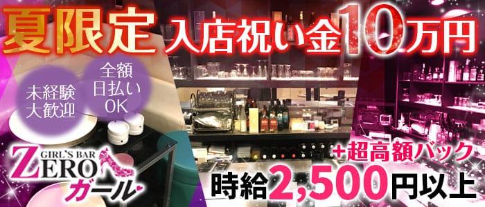 Girl's Bar ZEROガール バナー