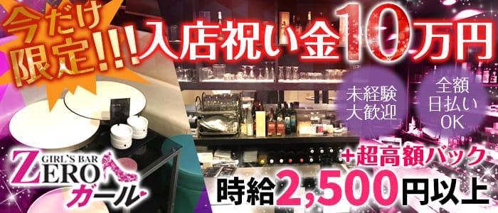 Girl's Bar ZEROガール 片町ガールズバー バナー