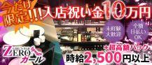 Girl's Bar ZEROガール【公式求人情報】 バナー