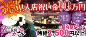 Girl's Bar ZEROガール 片町ガールズバー 即日体入募集バナー