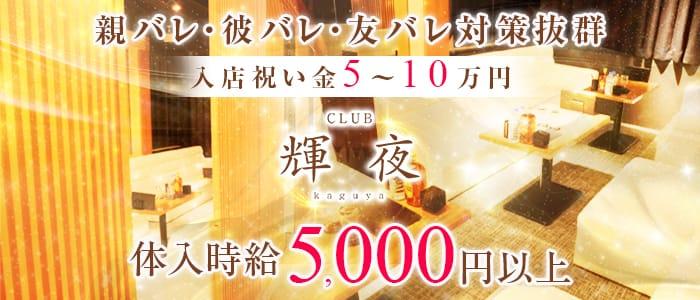 CLUB 輝夜(クラブ カグヤ) 片町キャバクラ バナー