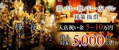 CLUB 輝夜(クラブ カグヤ)【公式求人情報】(片町キャバクラ)の求人・バイト・体験入店情報